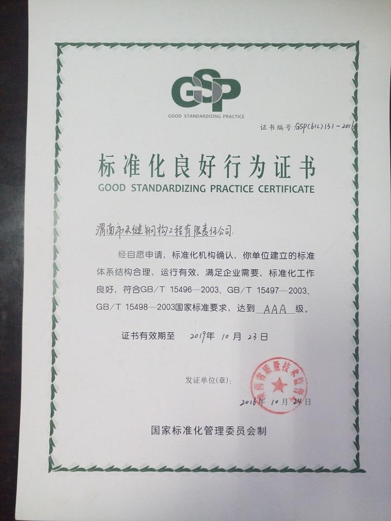 标准化良好企业3A证书_看图王缩小.jpg